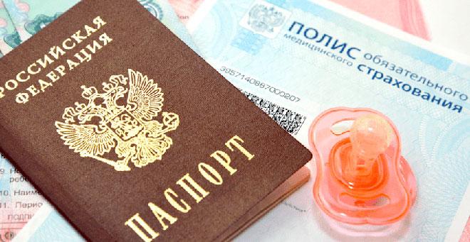 паспорт полис и соска