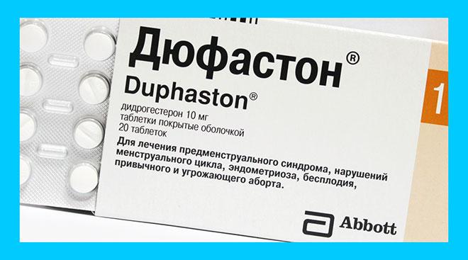 упаковка таблеток дюфастон