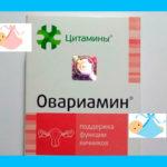 Овариамин при планировании беременности