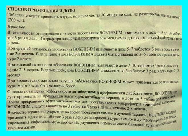 фото инструкции от препарата Вобэнзим
