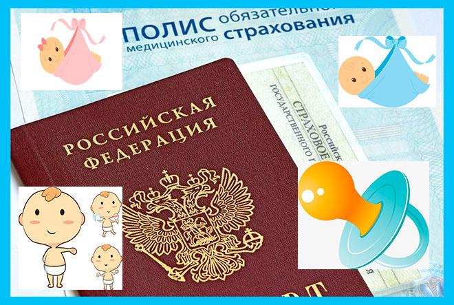паспорт, медицинский полис, снилс, новорожденные дети и соска