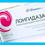 Лонгидаза при планировании беременности: помогает или нет