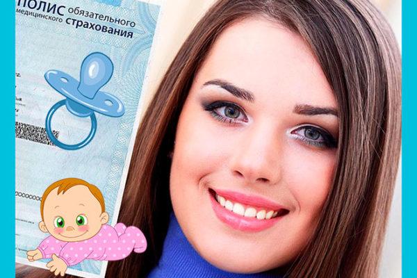 девушка с полисом омс нарисованным малышом и синей соской