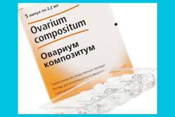 упаковка Овариум Композитум 5 ампул по 2,2 мл