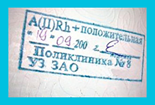штамп с группой крови и резус-фактором в паспорте