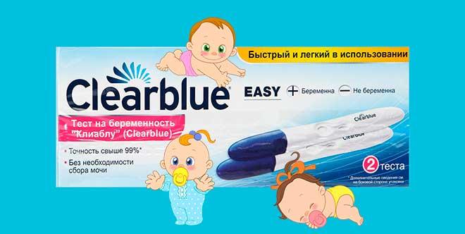 упаковка струйного теста на беременность клеар блю изи и нарисованные дети