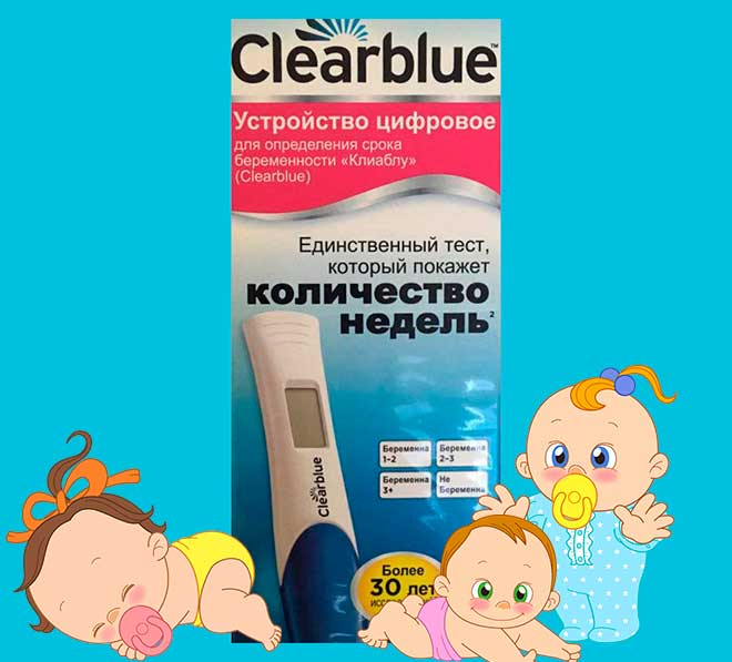фото упаковки теста на беременность clearblue digital цифровой