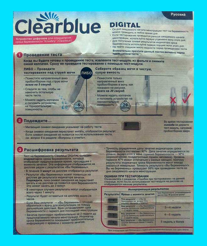 фотография инструкции теста на беременность клиаблу устройство цифровое digital