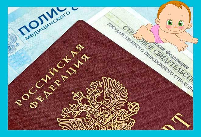 документы для квоты на эко паспорт полис омс и снилс