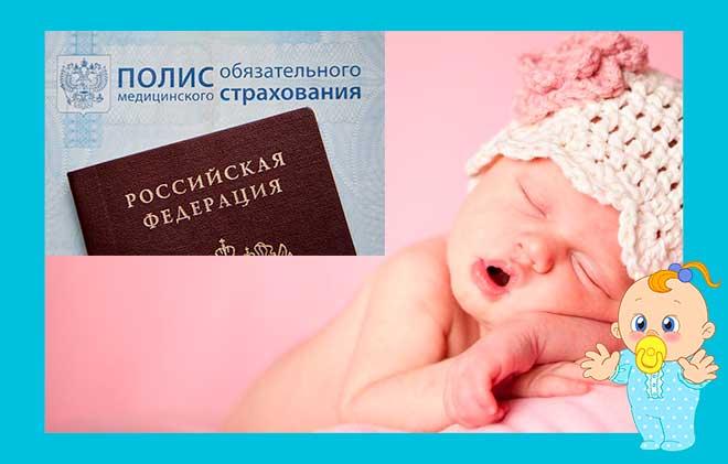 полис омс паспорт и новорожденный ребенок спит